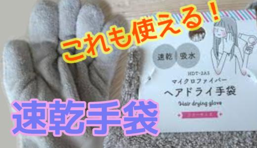 トリミング便利アイテムpart②ドライング手袋